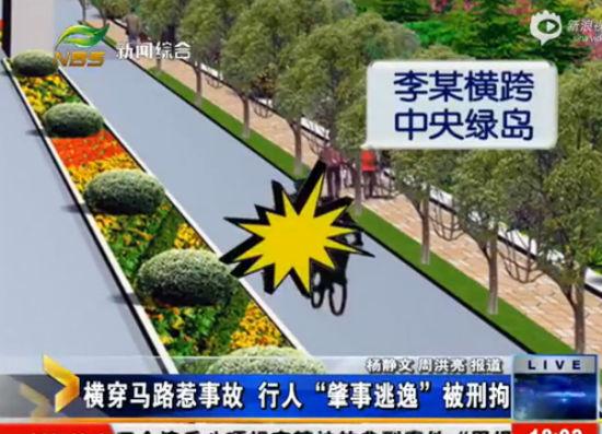 老人骑车撞行人倒地身亡 行人涉肇事被拘