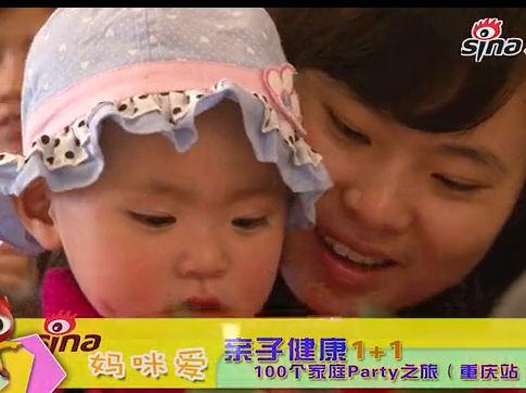 """妈咪爱""""1+1""""亲子健康之旅重庆站"""