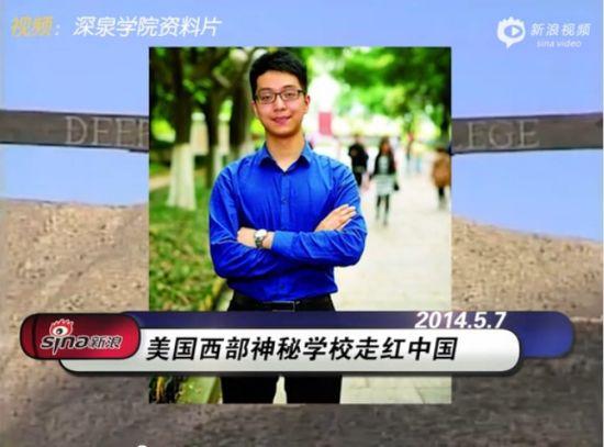 重庆高中生被美神秘学校录取