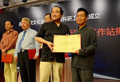 重庆首家文化金融博士后科研工作站成立