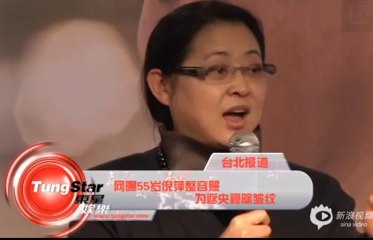 网曝55岁倪萍整容照 为返央视除皱纹