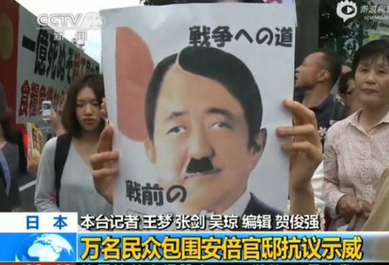 实拍日本民众万人示威 要求安倍下台