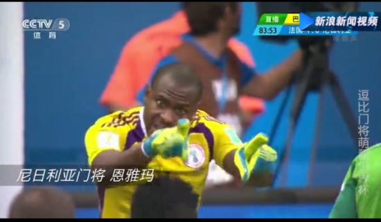 视频:逗比门将萌翻世界杯