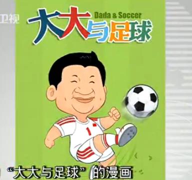 习大大与足球漫画风靡 网友感觉萌萌哒