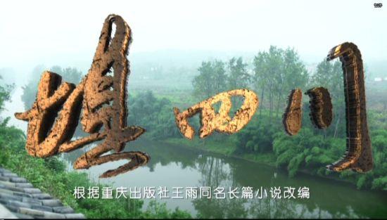 视频:《填四川》即将上映 片花抢先看