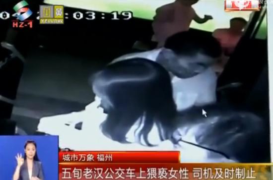 监拍男子公交上骑女腿上性侵 女乘客尖叫