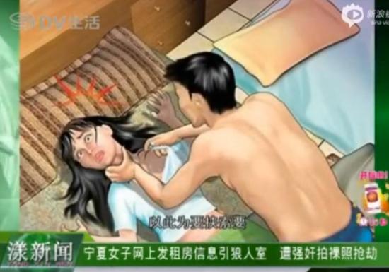 女子网上招租遭两男强奸拍裸照抢劫