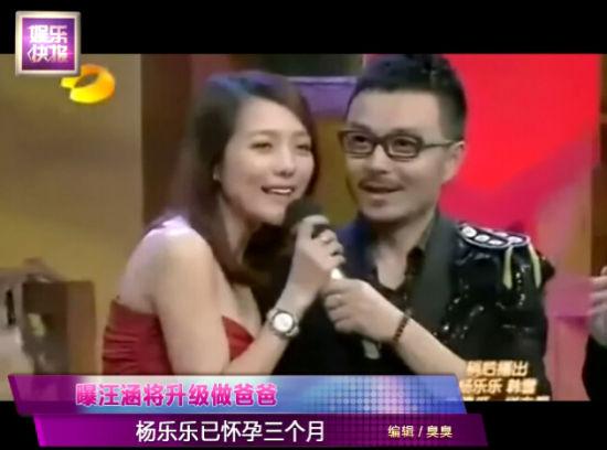 曝汪涵升级做爸爸 杨乐乐已怀孕三个月