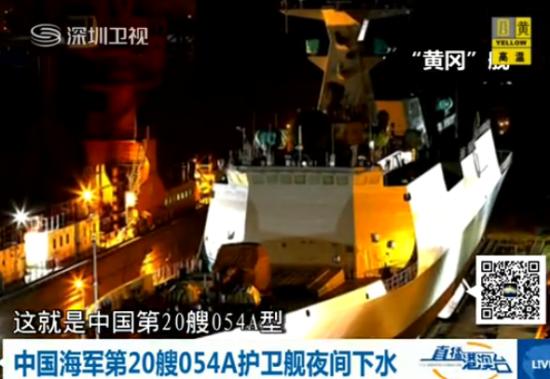 海军第20艘054A护卫舰夜间下水 全面升级