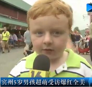 5岁男孩街头采访用卖萌征服全美