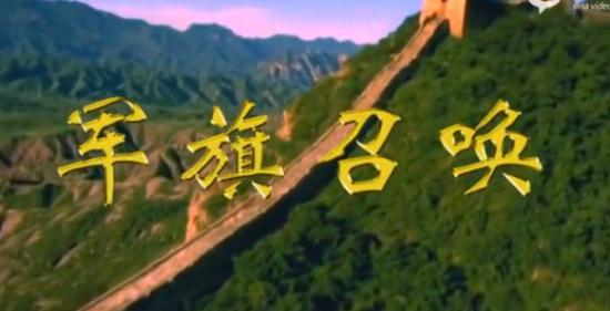 南京军区热血征兵宣传片 世界因我们和平