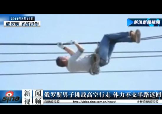 实拍俄男子挑战高空行走体力不支险掉下