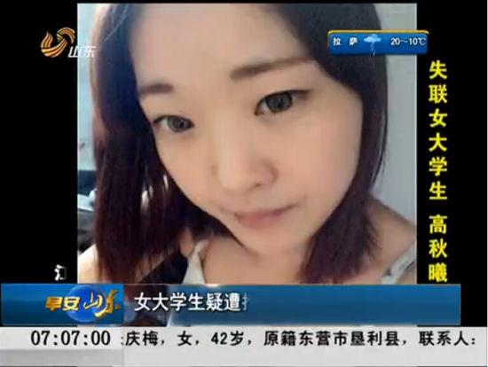 女大学生疑遭抢劫遇害 嫌疑人系19岁男性