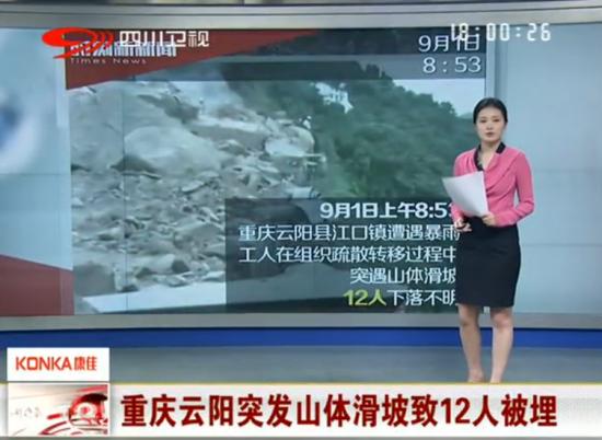 重庆云阳突发山体滑坡致12人被埋