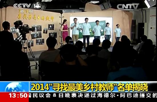 """《2014""""寻找最美乡村教师""""名单揭晓》"""