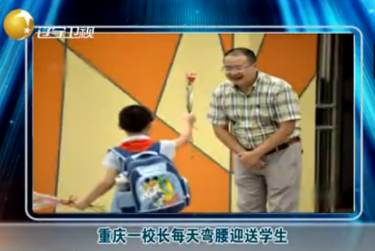 重庆一校长坚持6年校门口鞠躬迎送学生