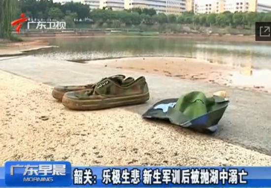 大一新生庆祝军训结束 被抛入湖中溺亡