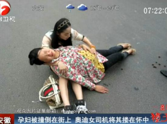 孕妇被当街撞倒 奥迪女司机将其扶起抚慰