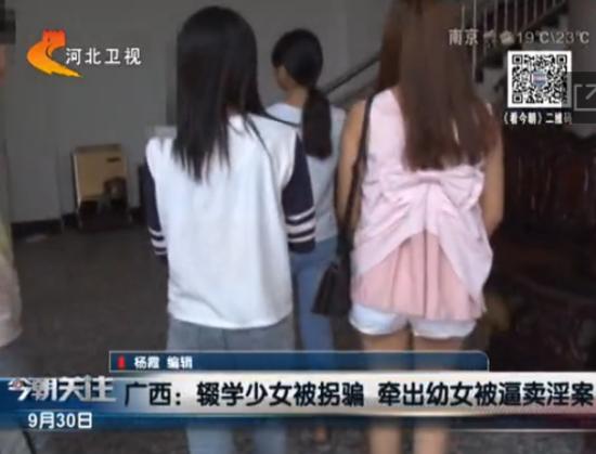 辍学少女遭拐骗 3名幼女被迫接客10次